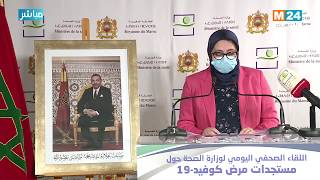 Bilan du Covid-19 : Point de presse du ministère de la Santé (18-06-2020)