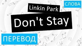 Linkin Park - Don't Stay Перевод песни На русском Слова Текст