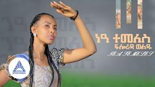 Florida Weldu - Nea Temeles   ንዓ ተመለስ - Eritrean Music 2021