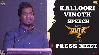 Kalloori Vinoth Speech at Maari 2 Press Meet | Dhanush | Balaji Mohan | Yuvan Shankar Raja