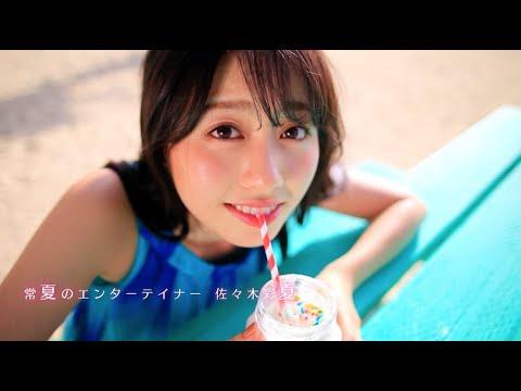 佐々木彩夏「AYAKA NATION 2018 in 横浜アリーナ」Digest Trailer