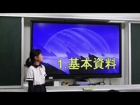 天文專題報告 木星 - YouTube