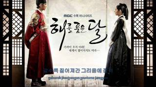 Lyn - 시간을 거슬러 Back In Time (The Moon that Embraces The Sun OST)
