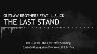 The Last Stand - Outlaw Brothers Ft.Illslick (เนื้อเพลง)