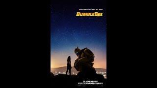 BUMBLEBEE - TRAILER (GREEK SUBS)