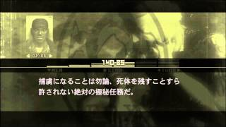 【METAL GEAR SOLID 3 HD 無線】 シギント - コブラ部隊爆発の理由