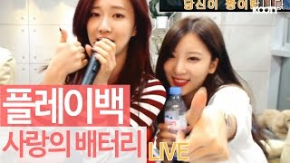 플레이백(Playback) - '사랑의 배터리' LIVE [도화지] - KoonTV