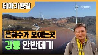 최주봉과 함께하는 강릉 여행(feat. 안반데기 은하수) 다시보기
