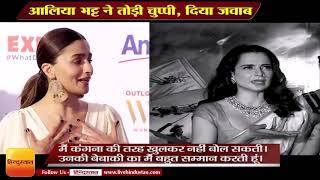 आलिया भट्ट ने तोड़ी चुप्पी, दिया ऐसा जवाब,Alia Bhatt Reply To Kangana Ranaut Comment