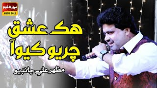Hik Ishq Chario Kayo Aa   Mazhar Ali Chandio   New Eid Album2019  Sindhi Songs 2019