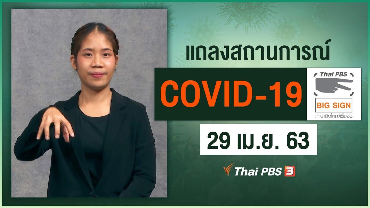 ศูนย์แถลงข่าวรัฐบาลฯ แถลงสถานการณ์โควิด-19 [ภาษามือ] (29 เม.ย. 63)