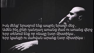 Narek Mec Hayq - Problema (Նարեկ Մեծ Հայք - Պրոբլեմա) Lyrics