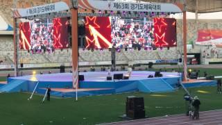 제63회 경기도 체육대회 개막식 공연