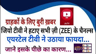 JG Update: Jio TV Removed All Zee Network Channels from its Platform, Airtel Started Beating (M.W)