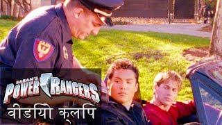 Power Rangers in Hindi | पॉवर रेंजर्स हिंदी में |   पॉवर रेंजर्स को ड्राइविंग करते रोका गया!