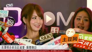 吉澤明步來台記者會 媒體聯訪