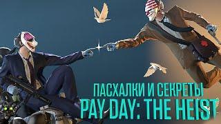 Пасхалки и Секреты PAYDAY: The Heist