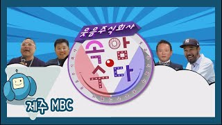 속암수다 (10월 4일 방송) 다시보기