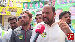 NA-125 turns to battleground for PMLN and PTI workers | 10 July 2018 | 92NewsHD