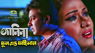 Janina  | ft Shakib Khan,Boby | by Tasif |  Full and Final width=