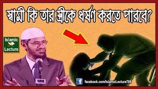 স্বামী কি তার স্ত্রীকে ধর্ষণ করতে পারবে? Dr Zakir Naik Bangla Lecture New Part-121