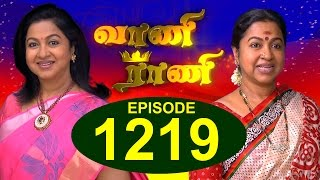 Vaani Rani - Episode 1219 - 24/03/2017