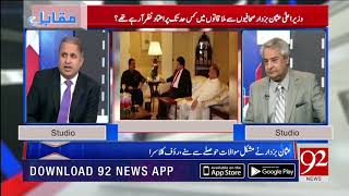Chief Minister Punjab Usman Buzdar meets with senior journalists in Islamabad| 12 Nov 2018