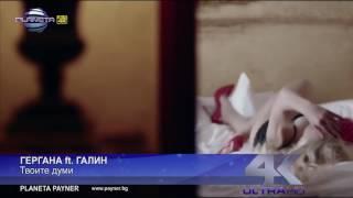 GERGANA FT. GALIN - TVOITE DUMI / Гергана ft. Галин - Твоите думи (Official Video)