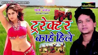 Mini Manoj Superhit Song 2017 - ट्रैक्टर काहे हिले - Trackter Kahe Hile - Bhojpuri New Song 2017