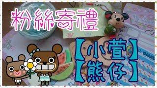 粉絲寄禮 【小萱】【熊仔】Kitty貓指甲貼  米妮手機吊飾軟軟/ gift from fans / ファン様からのプレゼント