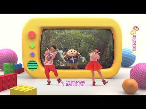 桃園市兒童版健康操實景MV版 - YouTube