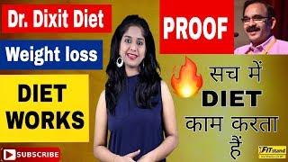 Dr Jagannath Dixit Diet Plan proof   Dixit effortless weightloss diet plan in HINDI
