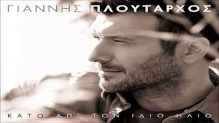 Giannis Ploutarxos - Se Parakalao (New Song 2013 HQ)