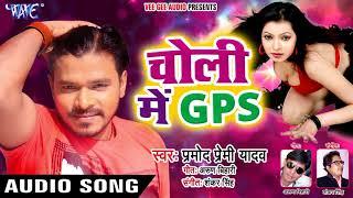 Pramod Premi NEW SUPERHIT SONG 2018 - Choli Me GPS - Jaymal Wala Sariya - Bhojpuri Hit Songs width=