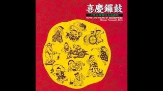 國樂 - 羅漢舞獅 / Lohan Lion Dance (Traditional Chinese Music)