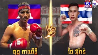 Put Chhayrithy Cambodia Vs Thavoulan, Thailand, Khmer Warrior Boxing TV5 Boxing 18 August 2018