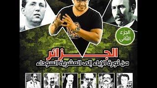ألش خانة | الجزائر من ثورة الإباء إلى العشرية السوداء ج٢