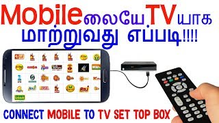 how to connect mobile to tv set top box in tamil ▐ SkillsMakers TV–SM TV