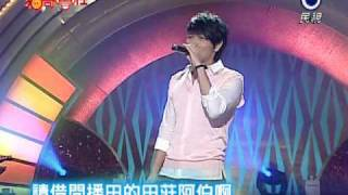20090829楊宗緯豬哥會社-孤女的願望