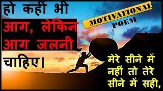 Ho Gayi Hai Peer Parvat Si Pighalni chahiye | Amit Arjun Bhardwaj |