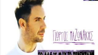 To lathos mou to telefteo Giorgos Mazonakis / Το λάθος μου το τελευταίο Γιώργος Μαζωνάκης