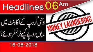 News Headlines & Bulletin   6:AM   16 August 2018   92NewsHD
