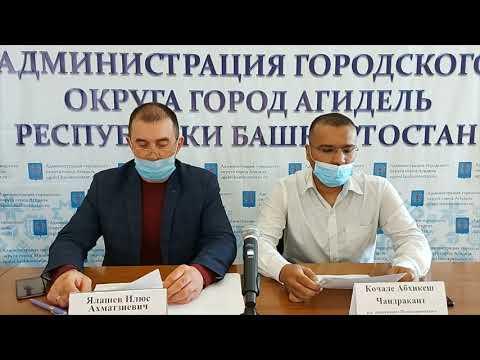 Брифинг по вопросам коронавирусной инфекции и текущий ситуации в городе Агидель 15.04.2021