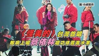 【2019紅白搶先看】〈怪美的〉台灣首唱 抱病上場蔡依林唱功依舊高水準