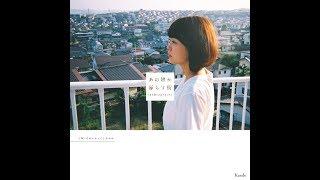 Kaede(Negicco)「あの娘が暮らす街(まであとどれくらい?)」(作詞・作曲 澤部 渡 編曲 スカート)