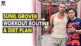 Sunil Grover Workout Routine & Diet Plan    Health Sutra - Best Health Tips