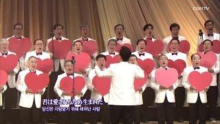 [러브소나타 오이타] #01 God Bless You & 당신은 사랑받기 위해 태어난 사람 - 온누리장로합창단