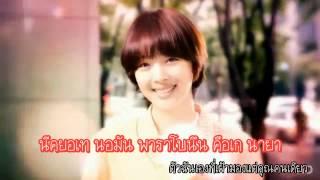 Sunny & Luna - It`s Me (Ost.To The Beautiful You) [Karaoke/Thaisub] ♥