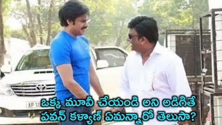 Kona Venkat Revealed Shocking Facts About Power Star Pawan Kalyan | Film Mantra