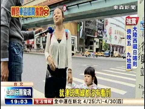 [東森新聞HD]汽車離行人「未達三枕木紋」 這樣就要罰 - YouTube